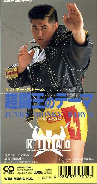 日本武道館 対北尾光司戦 #プロレス - NAVER まとめ NAVER まとめ 検索 まとめ作